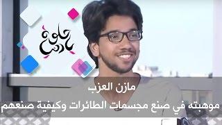 مازن العزب - موهبته في صنع مجسمات الطائرات وكيفية صنعهم