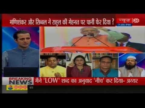 Sabse Bada Sawal: Mani Shankar Aiyar और Sibal ने राहुल की मेहनत पर पानी फेर दिया ?