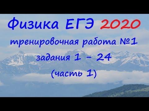 Физика ЕГЭ 2020 Тренировочная работа 1 разбор заданий 1 - 24 (часть 1)
