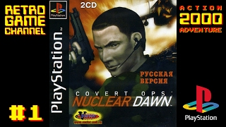 COVERT OPS: NUCLEAR DAWN - ПРОХОЖДЕНИЕ #1 [PS1]