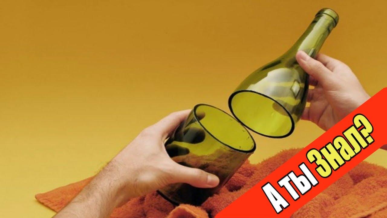 Как разрезать стеклянную бутылку в домашних условиях - YouTube