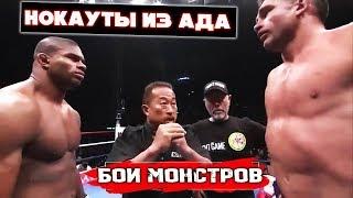 БОИ МОНСТРОВ - ЗРЕЛИЩНЫЕ НОКАУТЫ К-1 / АЛИСТАР ОВЕРИМ / ПИТЕР АЕРТС / ТАЙРОН СПОНГ / ТУШИТЕ СВЕТ!!!