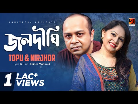 Jol Dighi |  by Prince Mahmud feat. Topu and Nirjhor | Bangla New Song 2017 | Official lyrical Video