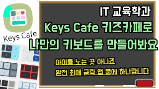 키즈카페(Keys Cafe) 나만의 커스텀 키보드를 만…