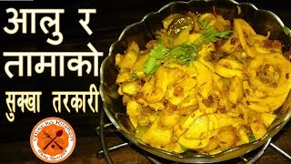 आलु र तामाको सुक्खा तरकारी | Bamboo Shoots with Potato | Recipe in Nepali | Ghar Ko Kitchen