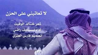 نايف راضي لاتعاتبني على الحزن ياصاح