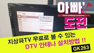 [DTV안테나]시청료 0원으로 지상파 TV보기!!