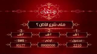 مسابقة  عمرة  سي بي سي سفرة | 22 رمضان