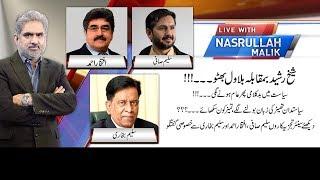 Live With Nasrullah Malik | Full Program | 03 February 2019 | Neo News