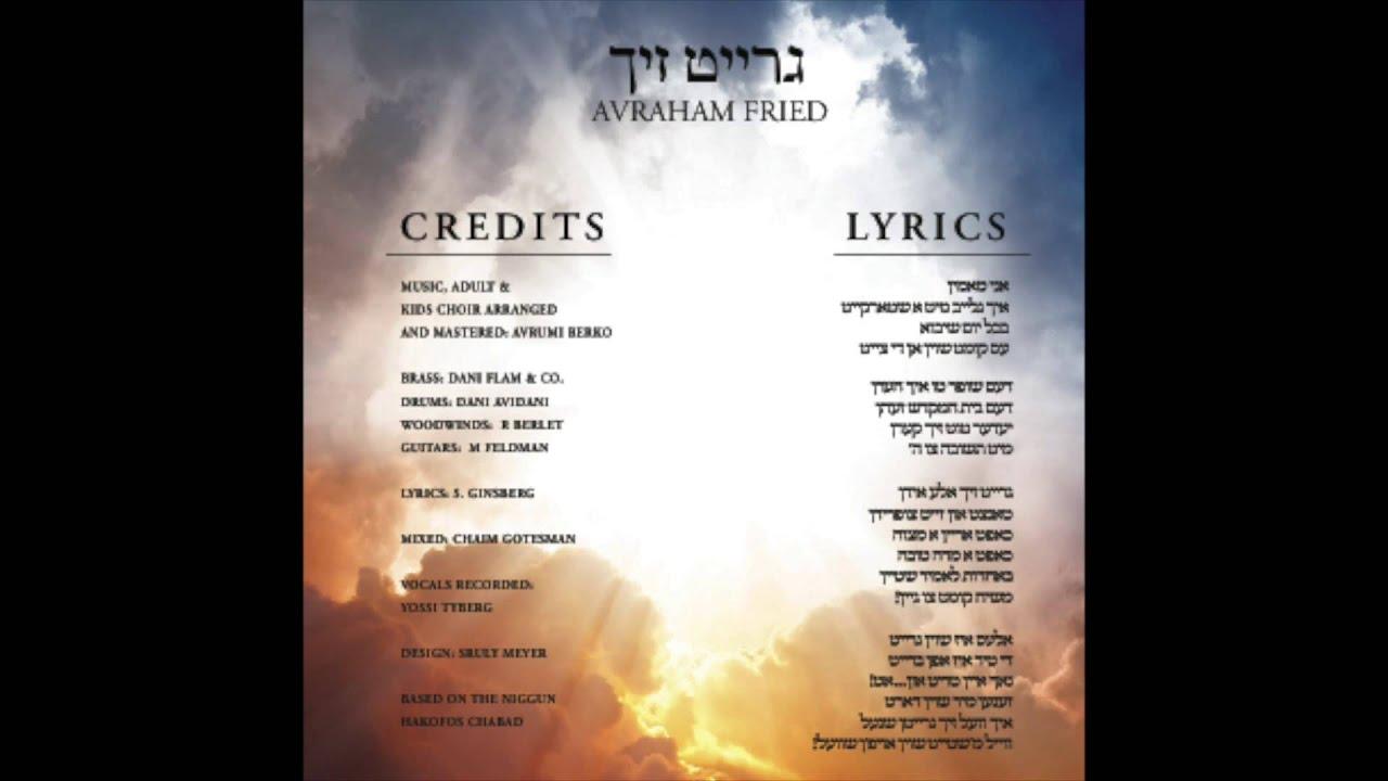 Avraham Fried GREIT ZICH!!! אברהם פריד גרייט זיך