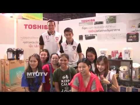 MTUTD.TV ตามติด ตัง  สารัช อยู่เย็น และ  ตอง  กวินทร์ ธรรมสัจจานันท์ Meet & Greet TOSHIBA