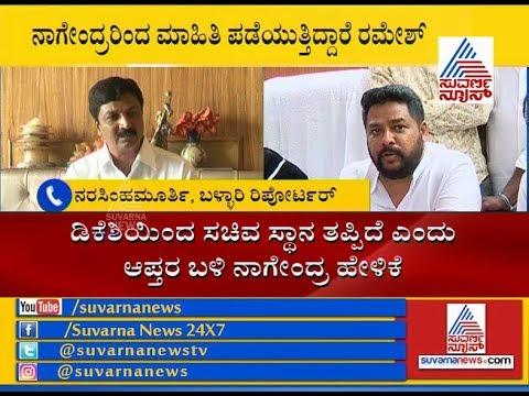 Is Ramesh Jarkiholi Secretly In Contact With MLA B Nagendra..?