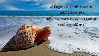 Oi Jhinuk Fota Shagor belay Lyric | Bangla Song | Lyric Music