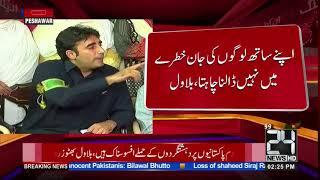 Bilawal Bhutto Zardari Press Conference | 24 News HD