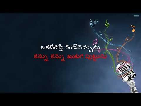 Kannulatho Chusevi Telugu Karaoke Song with Telugu Lyrics II JEANS