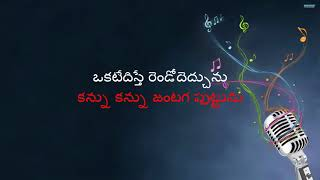 Kannulatho Chusevi Telugu Karaoke Song with Telugu Lyrics II JEANS