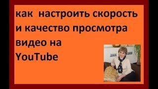 Настройки просмотра видео на YouTube. Экономим время просмотра!