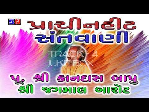Kandas Bapu & Jagmal Barot - Audio Track.04 Prachin Hit Santvani
