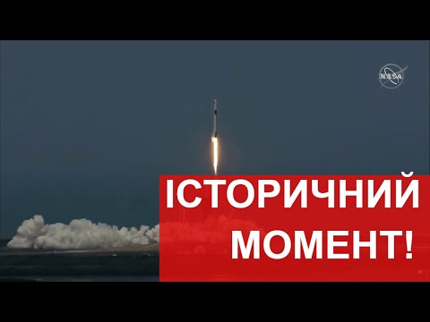 🚀 Історичний момент: старт і перші хвилини в космосі SpaceX Crew Dragon