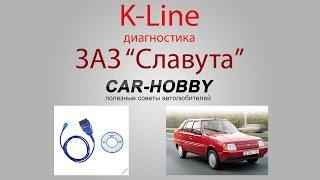 K-line діагностика Славута