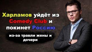Харламов уйдёт из Comedy Club и покинет Россию из за травли жены и дочери