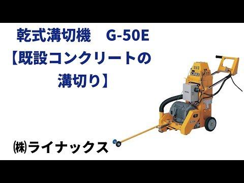 LINAXG50E 既設コンクリートの溝切り