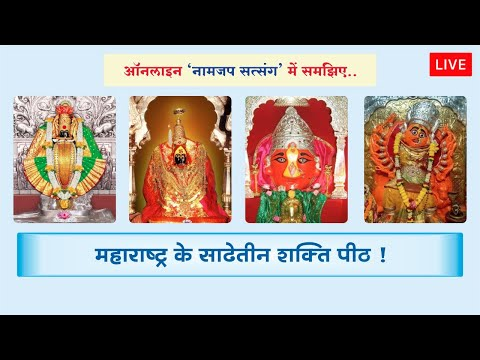 Video - *अवश्य देखें ...*           🌸 नामजप सत्संग : महाराष्ट्र के साढे तीन शक्ति पीठ !          🔸 *महाराष्ट्र के शक्तिपीठ !*     🔸 *मां दुर्गा के चंडी रूप की जानकारी !*     🔸 *मां सरस्वती की पौराणिक कथा*           *Youtube Link :*      🔅https://youtu.be/GGOzSQtcRnA     🔅https://youtu.be/Jyb6w0NP1u4          *Facebook Link :*         🔅https://www.facebook.com/HinduAdhiveshan/videos/866256997513088/