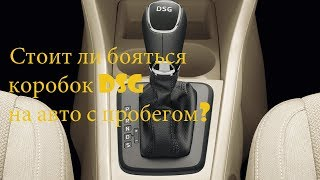 видео Все о проблемах коробки DSG 7. Читаем и думаем