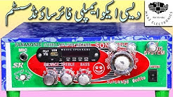 Make Desi Echo Amplifier Sound System at Home Urdu, Hindi