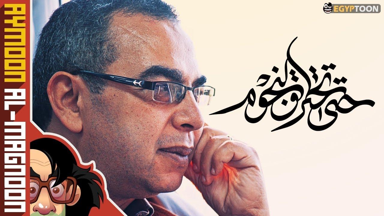 حتى تحترق النجوم | حلقة عن دكتور أحمد خالد توفيق | برنامج أيمون المجنون