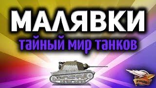 Стрим - Малявки в World of Tanks - Тайный мир малышей