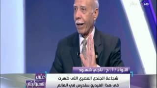 علي مسئوليتي - اللواء ناجي شهود لـ أحمد موسى  : اذا كررت هذا الأمر سأقاضيك فى المحكمة