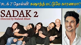 why-did-sadak-2-flopped-mahesh-bhatt-alia-bhatt-sushant-singh-rajput-nepotism-hindu-tamil