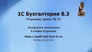 1С Бухгалтерия 8.3 Отрывок урока №11