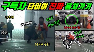 Prank) Stealing Our Subscriber's Friend's Car Tire for Real! The Legend Prank lol
