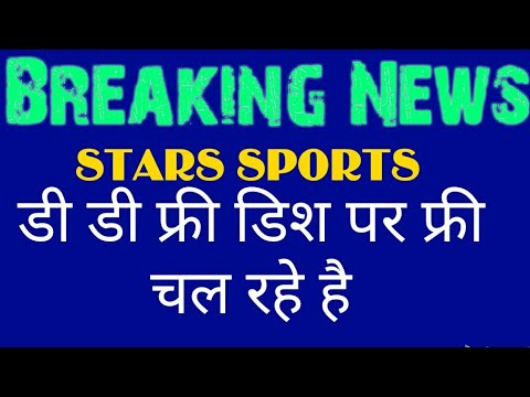 DD Free Dish New Channel Star Sports Select 1 & 2 | Sports चैनल डी डी फ्री डिश पर | Free Dish News