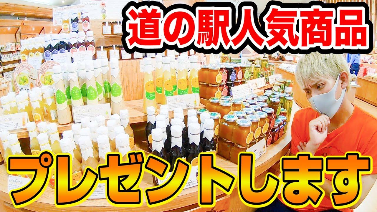 【プレゼント企画】ハズすと自腹!?道の駅もてぎ夏の人気商品を当てろ!