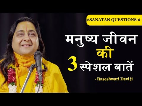 3 specialties of Human life ? || Motivational Video || Raseshwari Devi ji || Sanatan Question- 7