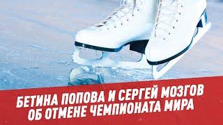 Бетина Попова и Сергей Мозгов об отмене чемпионата мира Мастера спорта