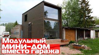 Модульный мини-дом //Модульный дом 6х3 вместо гаража//Tiny house