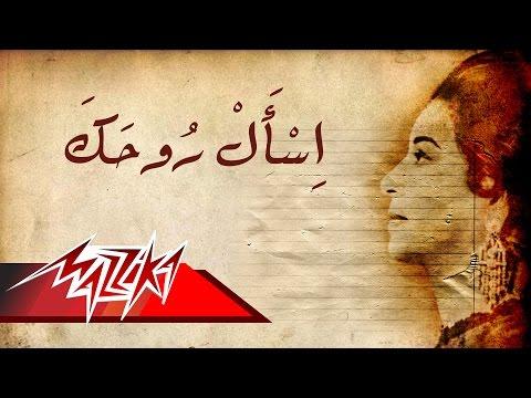 Es'al Rohak - Umm Kulthum اسال روحك - ام كلثوم