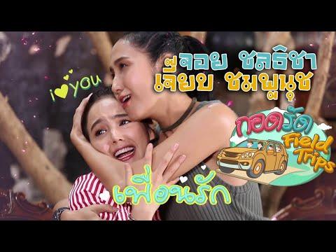 จอย ชลธิชา - วันที่ 23 Mar 2019