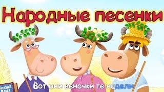 Бурёнка Даша Русские народные песни Сборник песен для детей