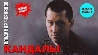 Владимир Черняков  - Кандалы (Альбом 2000)
