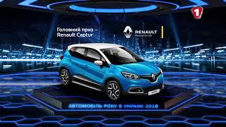 Автомобіль Року 2018: Розіграш Призів