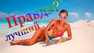 Самый лучший(красивый) песчаный пляж! Отдых на самых лучших и красивых песчаных пляжах Мира!