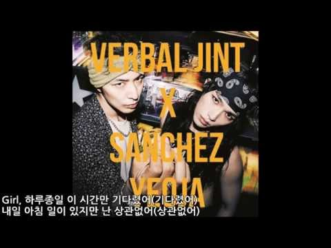 Sanchez (자막첨부) Verbal Jint (버벌진트) GWI ARAE  (귀아래) feat  LE of EXID
