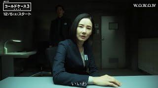 女優の吉田羊さんが主演を務めるWOWOWのクライムサスペンスドラマ第3弾「連続ドラマW コールドケース3 ~真実の扉~」のミニドラマ映像が11月30日、公開された。