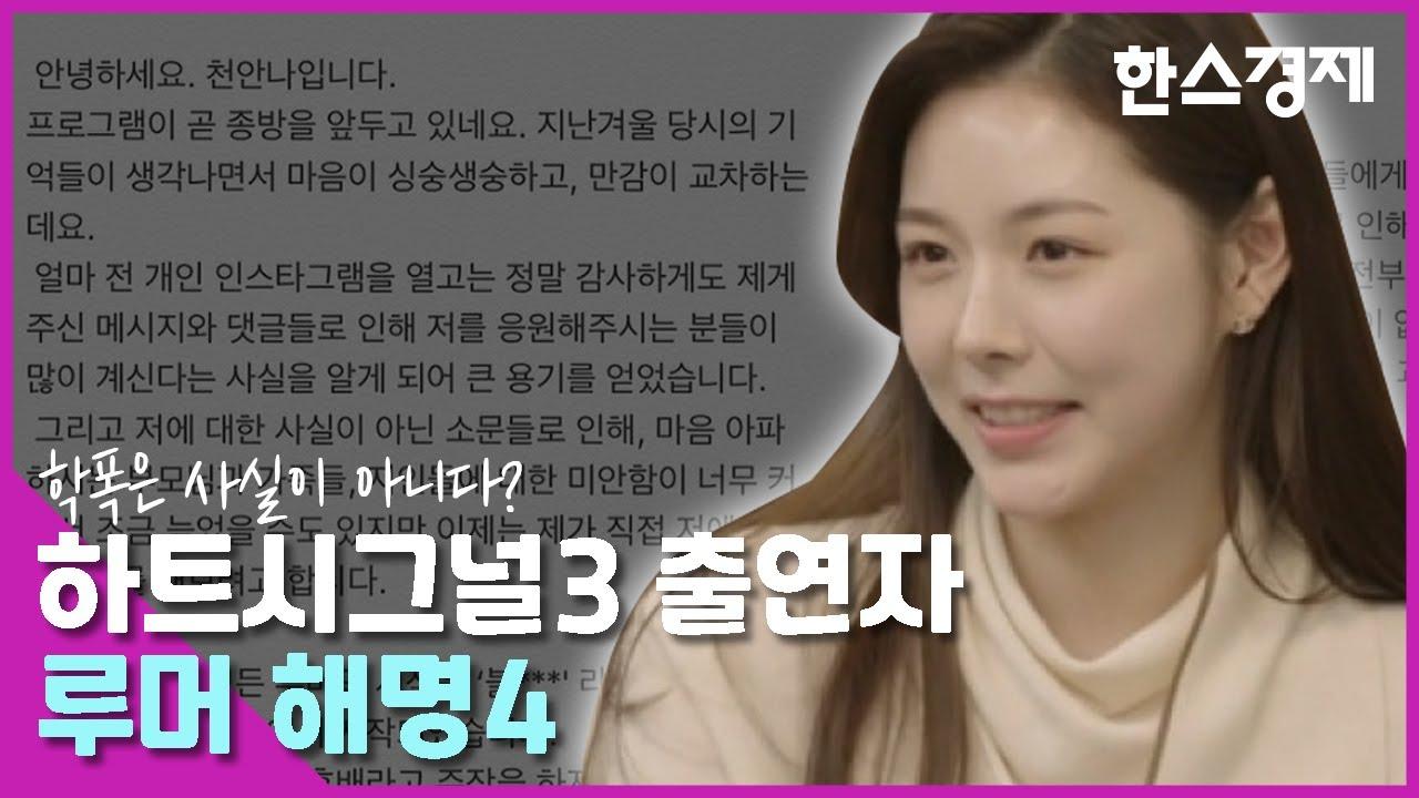 천안나·김강열·이가흔' 등 루머 해명한 하트시그널3 출연자4