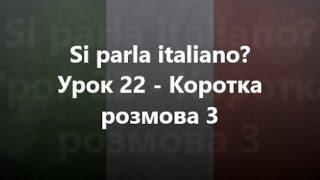 Італійська мова: Урок 22 - Коротка розмова 3